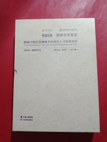 2018国家艺术基金西南少数民族爨体书法创作人才培养项目(全三册)