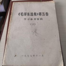 《毛泽东选集》第五卷学习参考资料(三);1—1—5