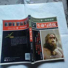 第一科学视野:生命与进化(修订版)