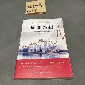 证券兴起:我与中国资本市场