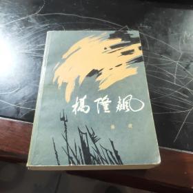 桥隆飙:作者签赠本