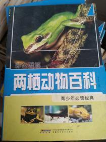两栖动物百科