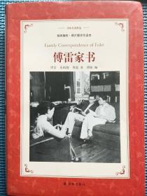 傅雷家书(插图版学生读本)/译林名著精选