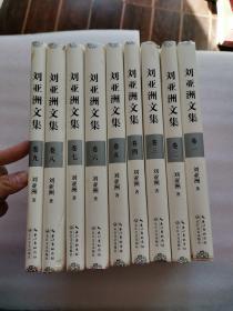 刘亚洲文集(硬精装 九册全 无函盒)