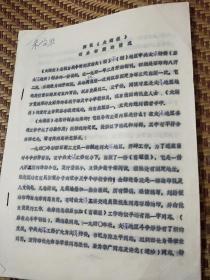 回忆<太湖报>创办初期的情况(油印本)附作者一范征夫(新四军老战士,原上海统战部副部长)毛笔原稿8页全16开
