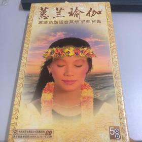 蕙兰瑜伽5CD