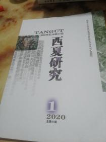 西夏研究2020.1