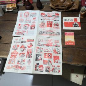 报头活页资料(1.2)两张十报头资料选(1)北京地图内有毛主席语录