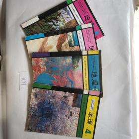 九年义务教育三年制初级中学教科书 地理 第1-4册 第3册有笔记 九十年代老教材