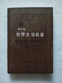 世界文学名著连环画(亚非部分 11)