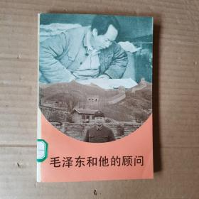 毛泽东和他的顾问