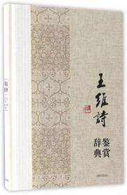 王维诗鉴赏辞典(精装)
