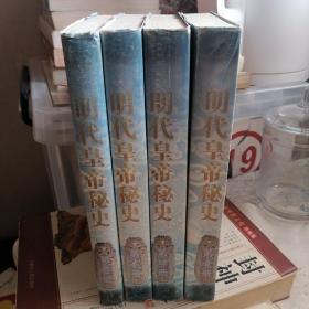 明代皇帝秘史(1-4册)