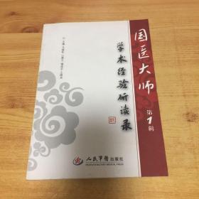 国医大师学术经验研读录:第1辑