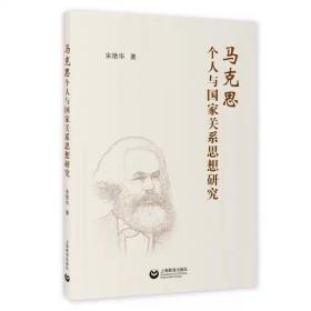 马克思个人与国家关系思想研究  宋艳华