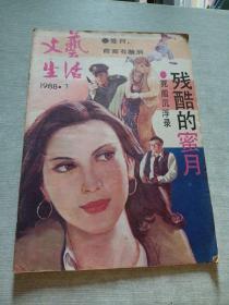 文艺生活1988  7