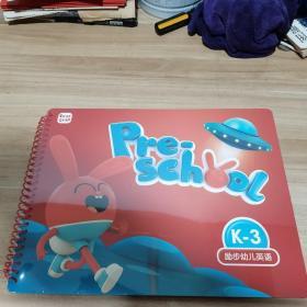 励步幼儿英语 K-3(全新 未拆封)