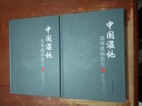 中国湿地高等植物图志(上下)