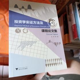 投资学实证方法及课程论文集