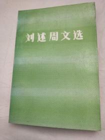 刘述周文选(刘述周夫人许以倩送杨士法同志