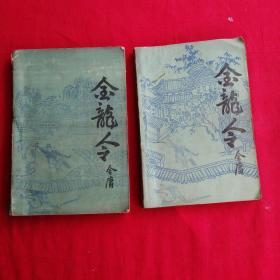 金龙令(第一、二部,缺第三部)两册合售