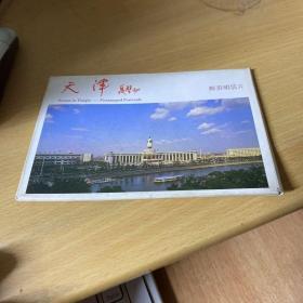 天津邮资明信片(10张全)
