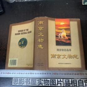 南京文物志【精装】