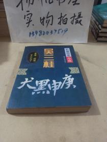 吴三桂:长篇历史小说