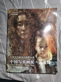中国写实画派:王玉琦