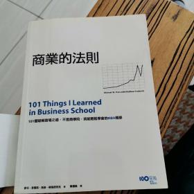 101 Things I Learned  商业的法则