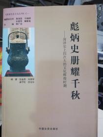 彪炳史册耀千秋:菏泽史上四次大的文化辉煌时期