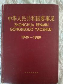 《中华人民共和国要事录》(1949~1989)一版一印 详情见目录