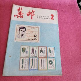 集邮1982.2