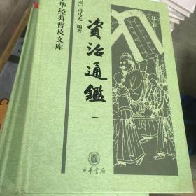 资治通鉴(第一,二,四册)