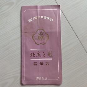 第三届华北音乐节北京之歌音乐会