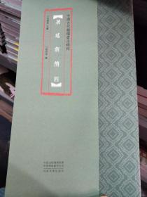 中国古代简牍书法精粹 居延新简(四)