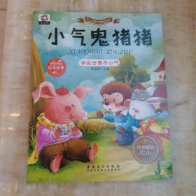 幼儿完美性格塑造绘本(注音版有声伴读   小气鬼猪猪