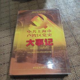中共上海市卢湾区党史大事记1920年1月-1998年12月
