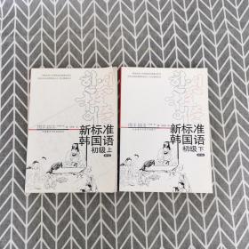 新标准韩国语(初级上下)mp3版 附光盘