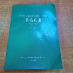 中华人民共和国卫生部药品标准中药成方剂制剂第18册保护品种分册二