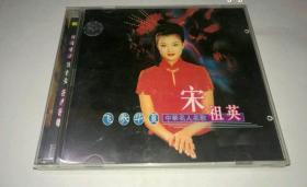 老CD:飞歌华厦~宋祖英