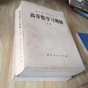 高等数学教学参考书:高等数学习题集 上下 两本合售