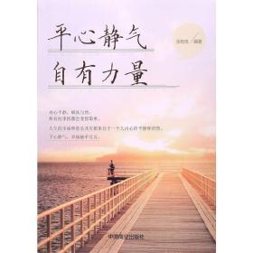 平心静气 自有力量❤ 张乾栋 中国商业出版社9787504497932✔正版全新图书籍Book❤