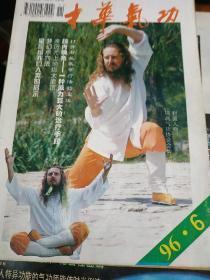 中华气功 1996年第6期