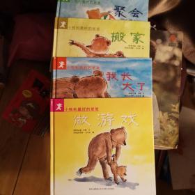 小熊和最好的爸爸4册合售(全7册)(精装版)