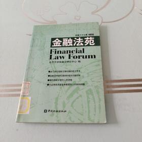 金融法苑(总第六十九辑2005)