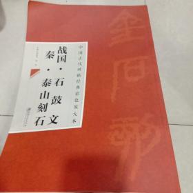 中国古代碑帖经典彩色放大本:战国·石鼓文 秦·泰山刻石