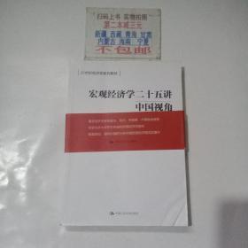 宏观经济学二十五讲:中国视角()