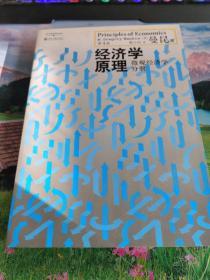 经济学原理(第4版):微观经济学分册