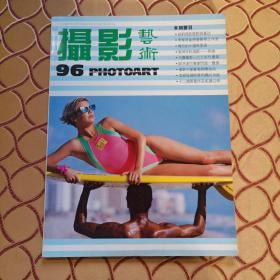 摄影艺术(96)